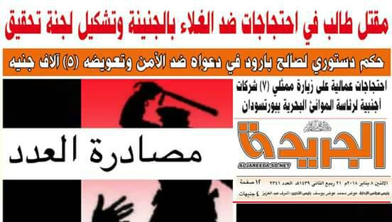 Front page of Aljareeda's 8 Janaury edition that was  confiscated